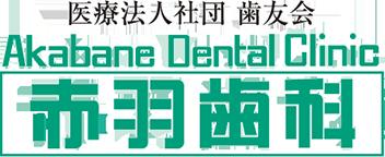 歯友会「赤羽歯科」は土日祝日も診療